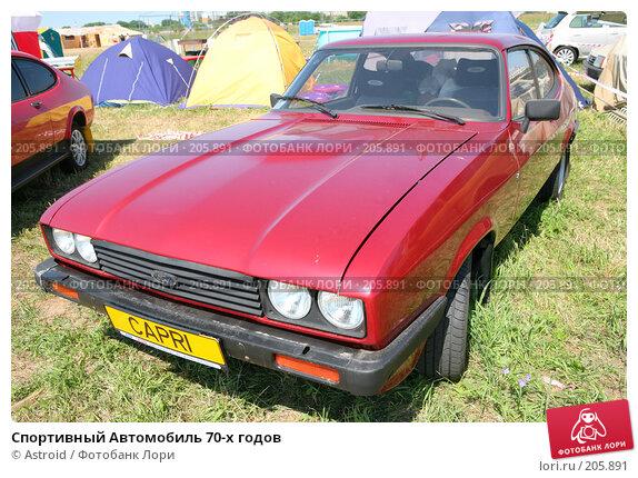 Купить «Спортивный Автомобиль 70-х годов», фото № 205891, снято 11 июля 2007 г. (c) Astroid / Фотобанк Лори