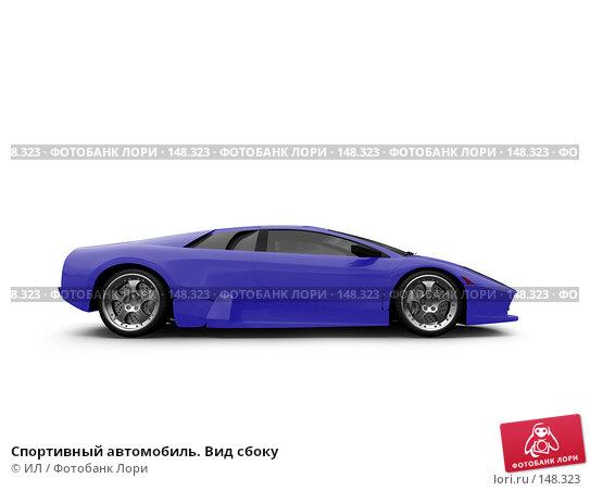 Спортивный автомобиль. Вид сбоку, иллюстрация № 148323 (c) ИЛ / Фотобанк Лори