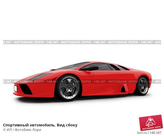 Купить «Спортивный автомобиль. Вид сбоку», иллюстрация № 148347 (c) ИЛ / Фотобанк Лори