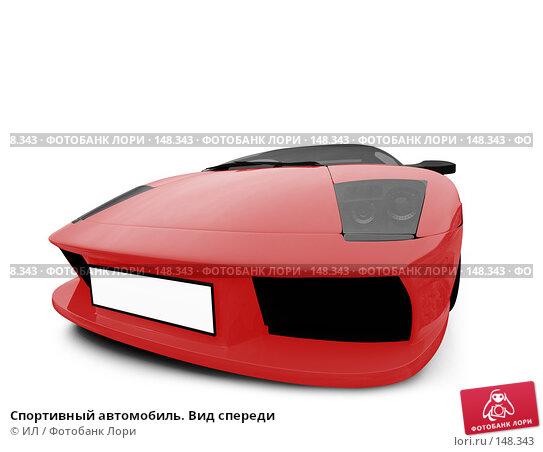 Спортивный автомобиль. Вид спереди, иллюстрация № 148343 (c) ИЛ / Фотобанк Лори