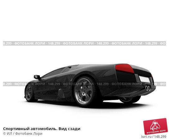 Спортивный автомобиль. Вид сзади, иллюстрация № 148299 (c) ИЛ / Фотобанк Лори