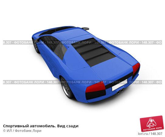Купить «Спортивный автомобиль. Вид сзади», иллюстрация № 148307 (c) ИЛ / Фотобанк Лори