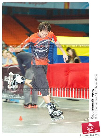 Купить «Спортивный город», фото № 208671, снято 9 февраля 2008 г. (c) Сергей Плотко / Фотобанк Лори