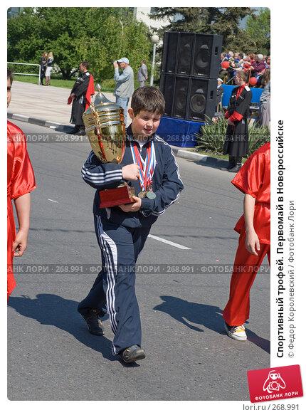 Спортивный трофей. Первомай в Новороссийске, фото № 268991, снято 1 мая 2008 г. (c) Федор Королевский / Фотобанк Лори