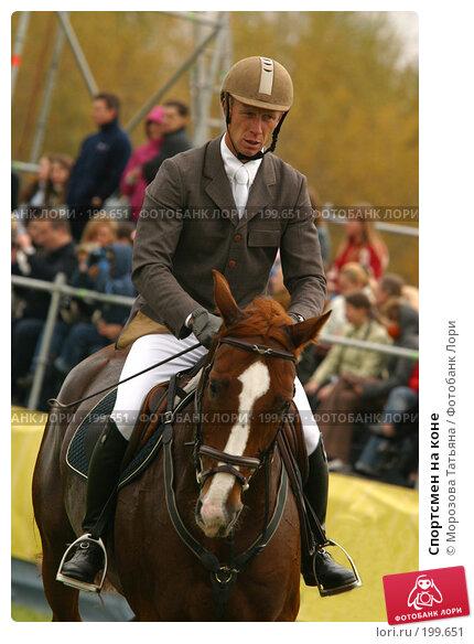 Купить «Спортсмен на коне», фото № 199651, снято 1 октября 2006 г. (c) Морозова Татьяна / Фотобанк Лори