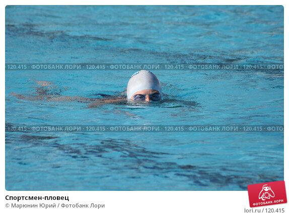 Спортсмен-пловец, фото № 120415, снято 20 сентября 2007 г. (c) Марюнин Юрий / Фотобанк Лори