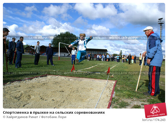 Спортсменка в прыжке на сельских соревнованиях, фото № 174243, снято 9 июня 2007 г. (c) Хайрятдинов Ринат / Фотобанк Лори