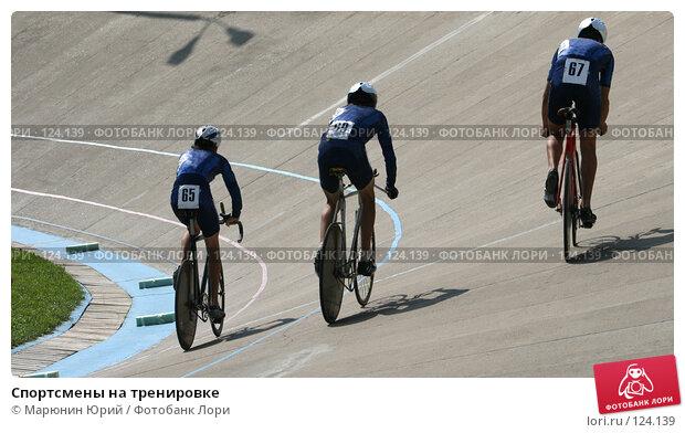 Спортсмены на тренировке, фото № 124139, снято 8 августа 2007 г. (c) Марюнин Юрий / Фотобанк Лори