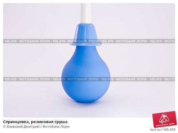 Купить «Спринцовка, резиновая груша», фото № 165419, снято 3 января 2008 г. (c) Баевский Дмитрий / Фотобанк Лори