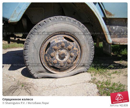 Спущенное колесо, фото № 42839, снято 12 мая 2007 г. (c) Shamigulov P.V. / Фотобанк Лори
