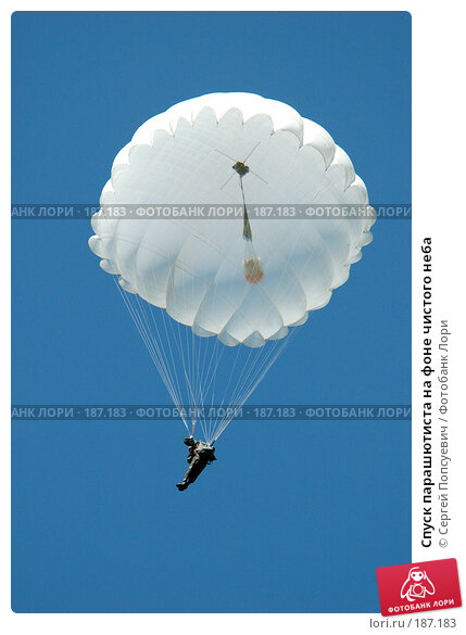 Спуск парашютиста на фоне чистого неба, фото № 187183, снято 24 июня 2005 г. (c) Сергей Попсуевич / Фотобанк Лори