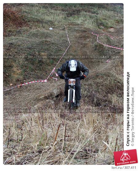 Спуск с горы на горном велосипеде, фото № 307411, снято 11 ноября 2007 г. (c) Sergey Toronto / Фотобанк Лори