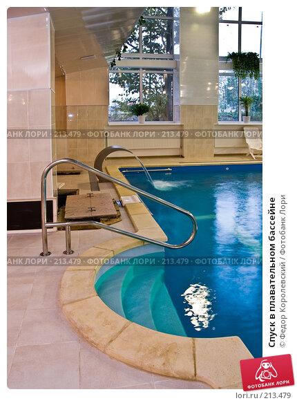 Спуск в плавательном бассейне, фото № 213479, снято 23 сентября 2007 г. (c) Федор Королевский / Фотобанк Лори