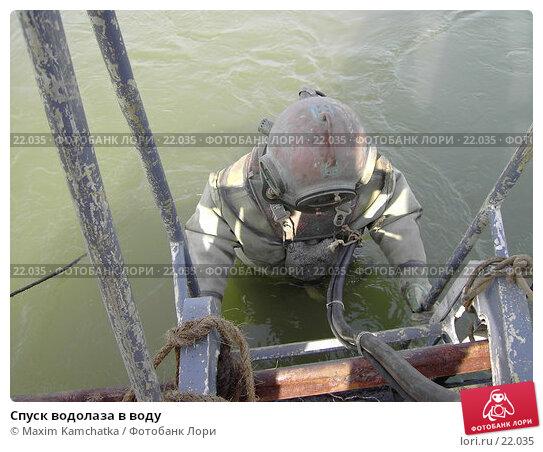 Спуск водолаза в воду, фото № 22035, снято 20 августа 2006 г. (c) Maxim Kamchatka / Фотобанк Лори