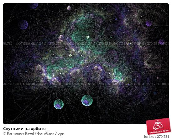 Спутники на орбите, иллюстрация № 270731 (c) Parmenov Pavel / Фотобанк Лори