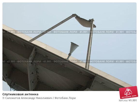 Спутниковая антенна, фото № 41991, снято 4 мая 2007 г. (c) Саломатов Александр Николаевич / Фотобанк Лори