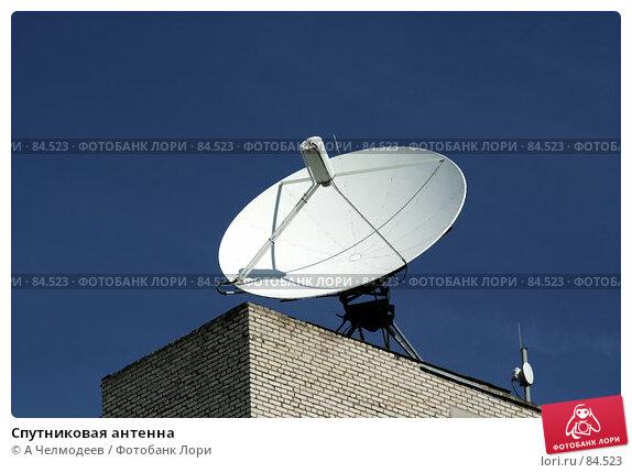 Купить «Спутниковая антенна», фото № 84523, снято 26 июня 2007 г. (c) A Челмодеев / Фотобанк Лори