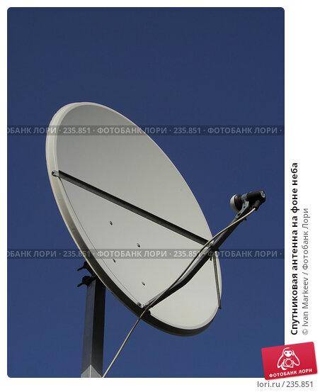 Купить «Спутниковая антенна на фоне неба», фото № 235851, снято 27 апреля 2018 г. (c) Ivan Markeev / Фотобанк Лори