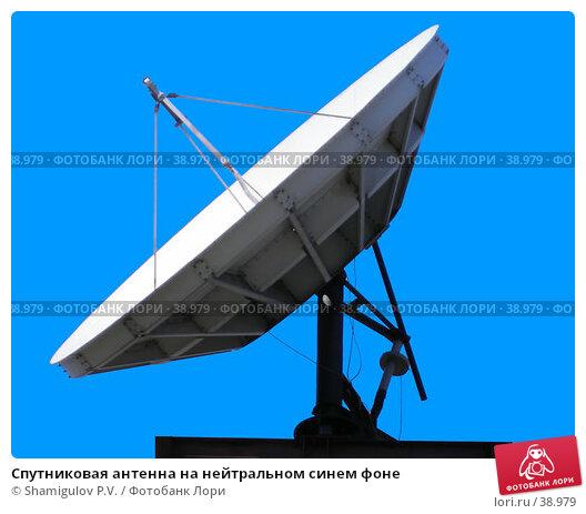 Спутниковая антенна на нейтральном синем фоне, фото № 38979, снято 21 августа 2017 г. (c) Shamigulov P.V. / Фотобанк Лори