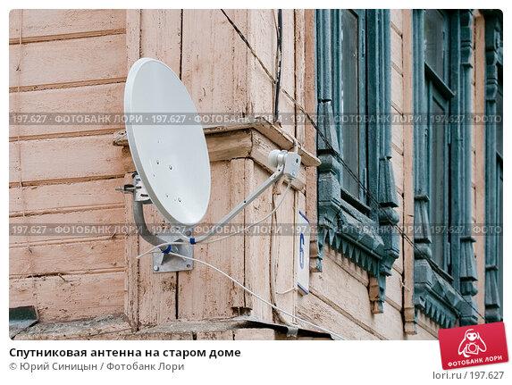 Спутниковая антенна на старом доме, фото № 197627, снято 26 августа 2007 г. (c) Юрий Синицын / Фотобанк Лори