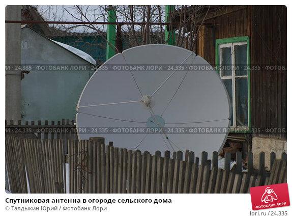 Спутниковая антенна в огороде сельского дома, фото № 24335, снято 18 марта 2006 г. (c) Талдыкин Юрий / Фотобанк Лори