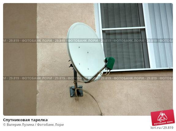 Спутниковая тарелка, фото № 29819, снято 4 апреля 2007 г. (c) Валерия Потапова / Фотобанк Лори