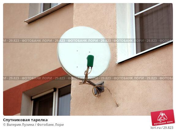 Спутниковая тарелка, фото № 29823, снято 4 апреля 2007 г. (c) Валерия Потапова / Фотобанк Лори