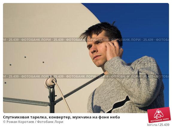 Купить «Спутниковая тарелка, конвертер, мужчина на фоне неба», фото № 25439, снято 20 марта 2007 г. (c) Роман Коротаев / Фотобанк Лори