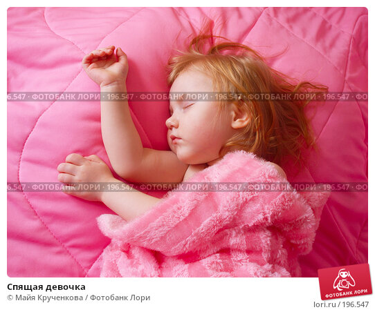 Спящая девочка, фото № 196547, снято 18 января 2008 г. (c) Майя Крученкова / Фотобанк Лори