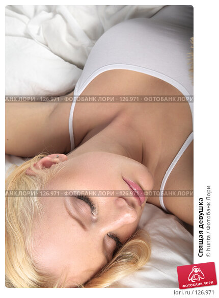 Спящая девушка, фото № 126971, снято 21 октября 2007 г. (c) hunta / Фотобанк Лори