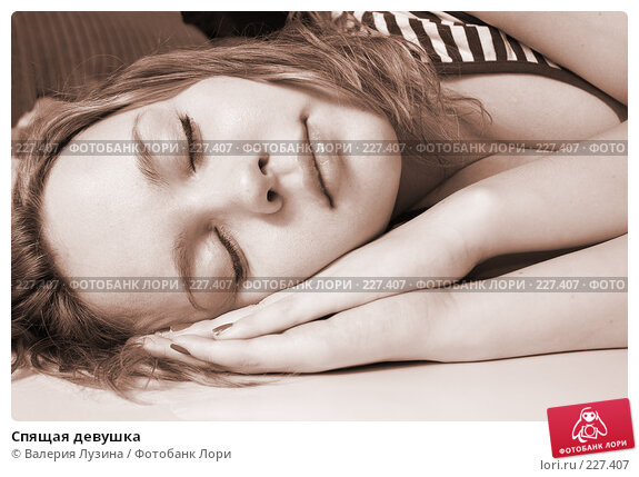Спящая девушка, фото № 227407, снято 18 марта 2008 г. (c) Валерия Потапова / Фотобанк Лори