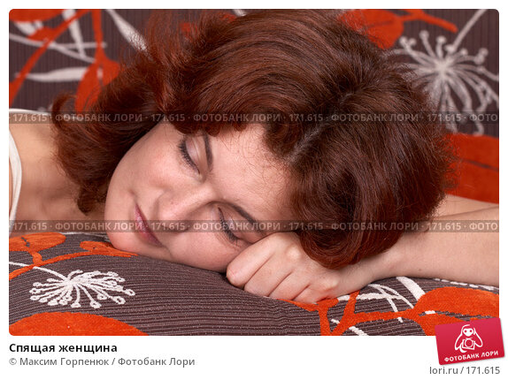Спящая женщина, фото № 171615, снято 7 января 2008 г. (c) Максим Горпенюк / Фотобанк Лори