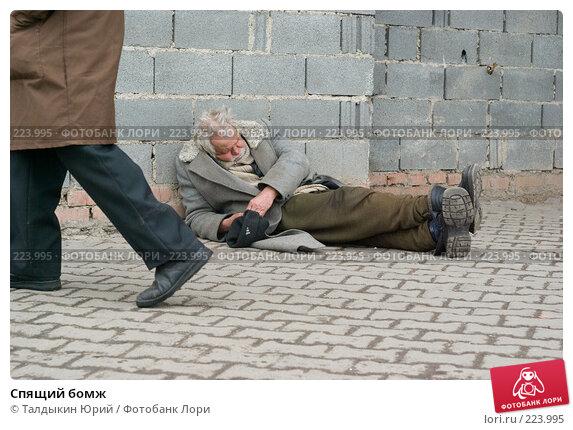 Спящий бомж, фото № 223995, снято 15 марта 2008 г. (c) Талдыкин Юрий / Фотобанк Лори