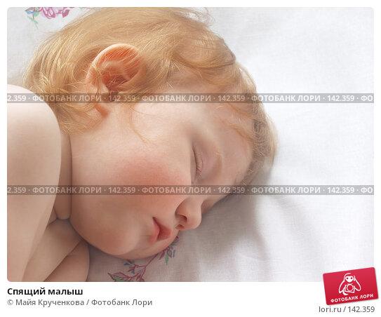 Купить «Спящий малыш», фото № 142359, снято 7 мая 2007 г. (c) Майя Крученкова / Фотобанк Лори