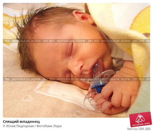 Купить «Спящий младенец», фото № 201303, снято 17 марта 2018 г. (c) Юлия Селезнева / Фотобанк Лори