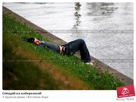 Спящий на набережной, фото № 78919, снято 26 июля 2007 г. (c) Крупнов Денис / Фотобанк Лори