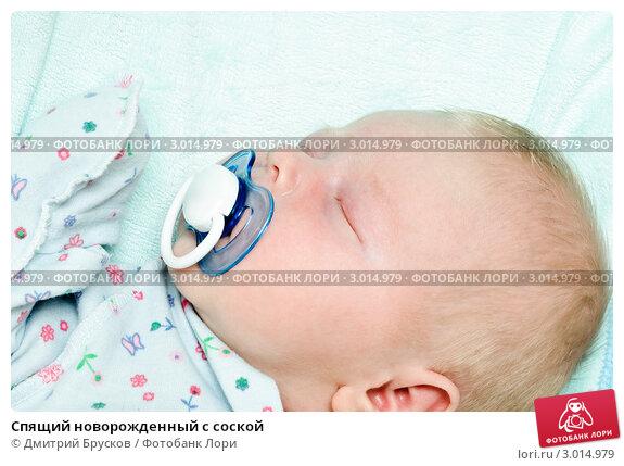 Купить «Спящий новорожденный с соской», фото № 3014979, снято 20 ноября 2011 г. (c) Дмитрий Брусков / Фотобанк Лори