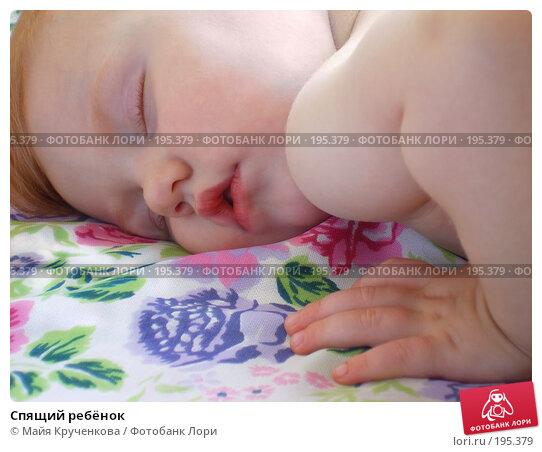 Купить «Спящий ребёнок», фото № 195379, снято 16 июля 2007 г. (c) Майя Крученкова / Фотобанк Лори