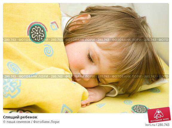 Спящий ребенок, фото № 280743, снято 25 апреля 2008 г. (c) паша семенов / Фотобанк Лори