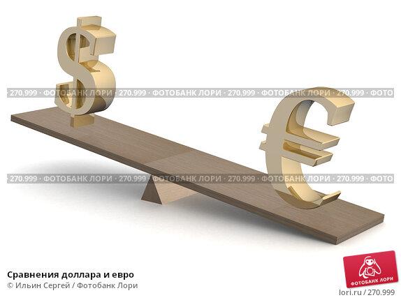 Сравнения доллара и евро, иллюстрация № 270999 (c) Ильин Сергей / Фотобанк Лори