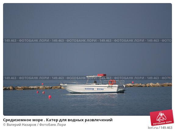Средиземное море . Катер для водных развлечений, фото № 149463, снято 3 августа 2007 г. (c) Валерий Назаров / Фотобанк Лори