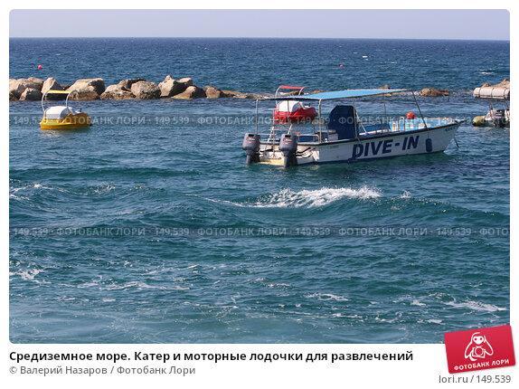 Средиземное море. Катер и моторные лодочки для развлечений, фото № 149539, снято 7 августа 2007 г. (c) Валерий Торопов / Фотобанк Лори