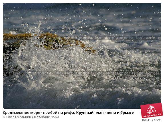 Средиземное море - прибой на рифа. Крупный план - пена и брызги, фото № 4595, снято 12 июня 2006 г. (c) Олег Хмельниц / Фотобанк Лори