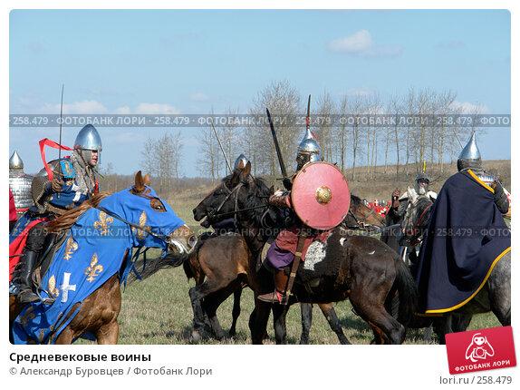 Средневековые воины, фото № 258479, снято 20 апреля 2008 г. (c) Александр Буровцев / Фотобанк Лори