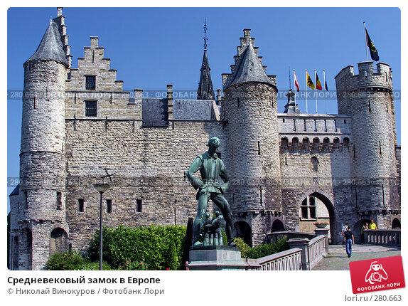 Средневековый замок в Европе, фото № 280663, снято 30 мая 2017 г. (c) Николай Винокуров / Фотобанк Лори