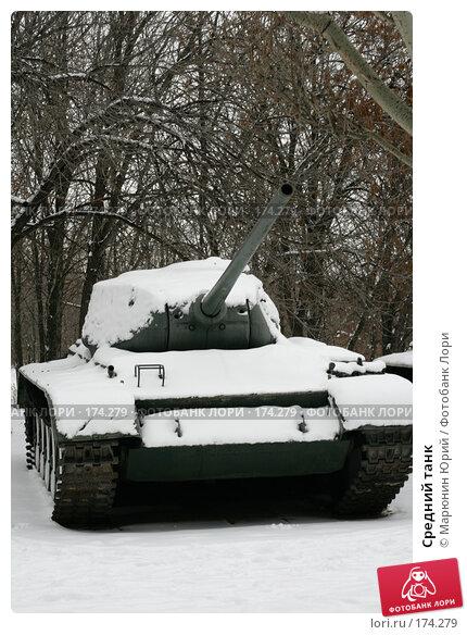 Средний танк, фото № 174279, снято 1 декабря 2007 г. (c) Марюнин Юрий / Фотобанк Лори