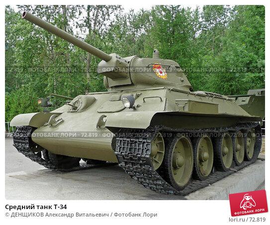 Купить «Средний танк Т-34», фото № 72819, снято 20 июня 2007 г. (c) ДЕНЩИКОВ Александр Витальевич / Фотобанк Лори