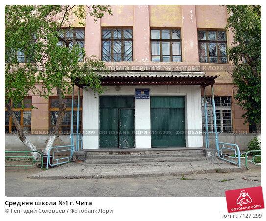 Средняя школа №1 г. Чита, фото № 127299, снято 22 июля 2017 г. (c) Геннадий Соловьев / Фотобанк Лори