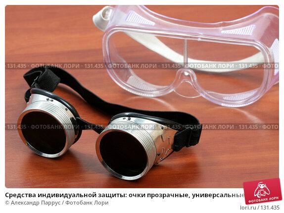 Купить «Средства индивидуальной защиты: очки прозрачные, универсальные и очки газосварщика», фото № 131435, снято 28 ноября 2007 г. (c) Александр Паррус / Фотобанк Лори