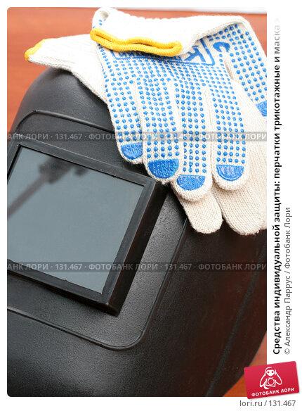 Средства индивидуальной защиты: перчатки трикотажные и маска электросварщика, фото № 131467, снято 28 ноября 2007 г. (c) Александр Паррус / Фотобанк Лори